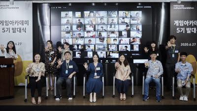 넷마블문화재단, 게임아카데미 5기 발대식 개최