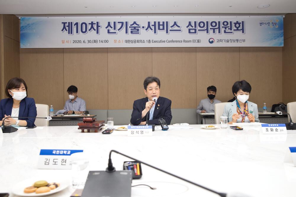 제 10차 ICT규제샌드박스 심의위원회에서 장석영 과기정통부 차관이 발언했다.