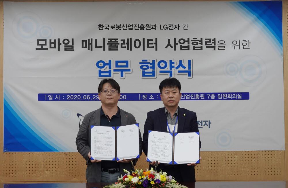 우종운 한국로봇산업진흥원 인증평가사업단장(오른쪽)과 이승기 LG전자 생산기술원 선행생산기술연구소장