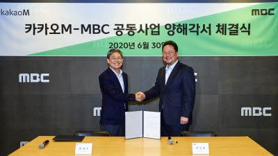 카카오M-MBC, 글로벌 콘텐츠 제작 '맞손'