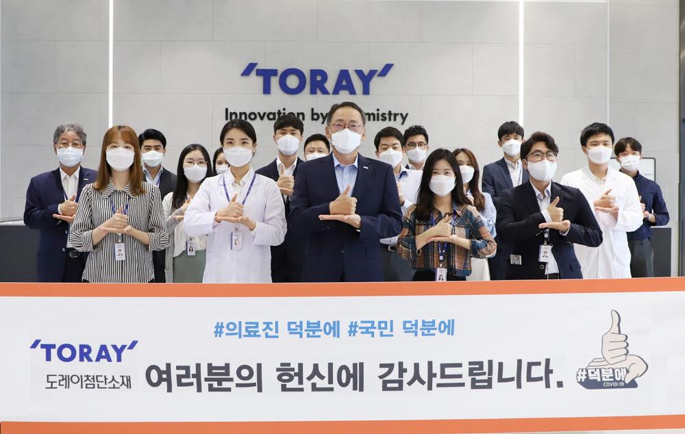전해상 도레이첨단소재 사장(가운데)이 한국도레이R&D센터에서 임직원들과 의료진에 감사를 표하고 있다.<사진: 도레이첨단소재>