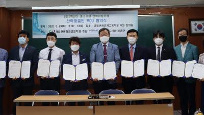 한국BEMS협회, 경일관광경영고와 산학맞춤반 협약