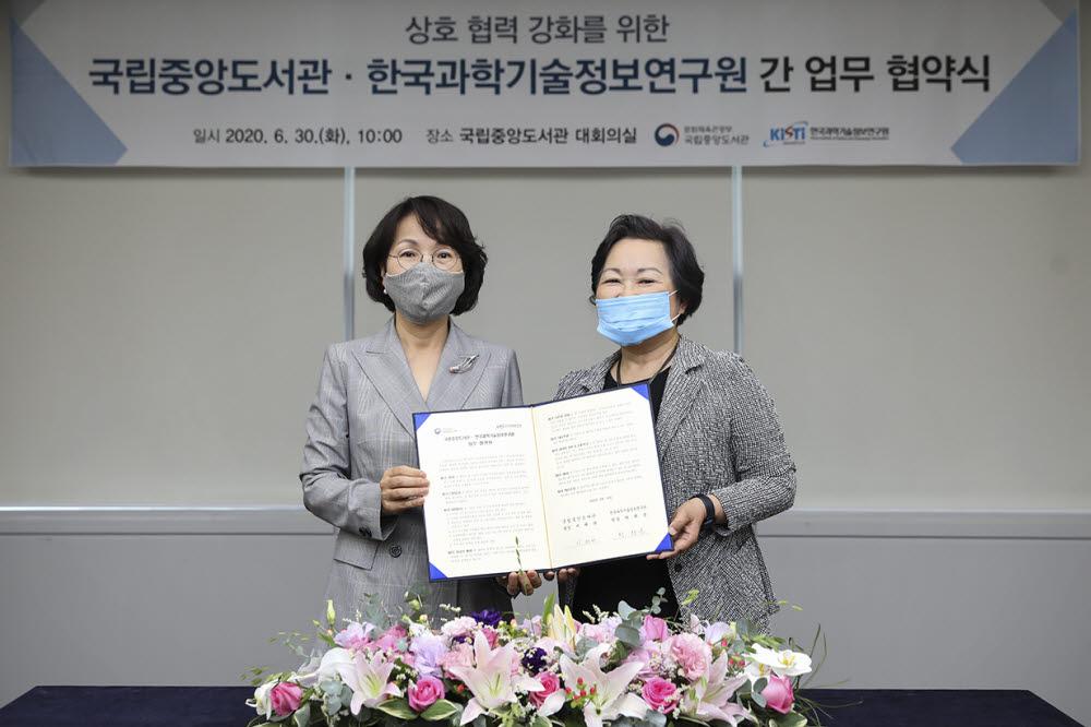 (왼쪽부터) 한국과학기술정보연구원 최희윤 원장, 국립중앙도서관 서혜란 관장 사진=국립중앙도서관