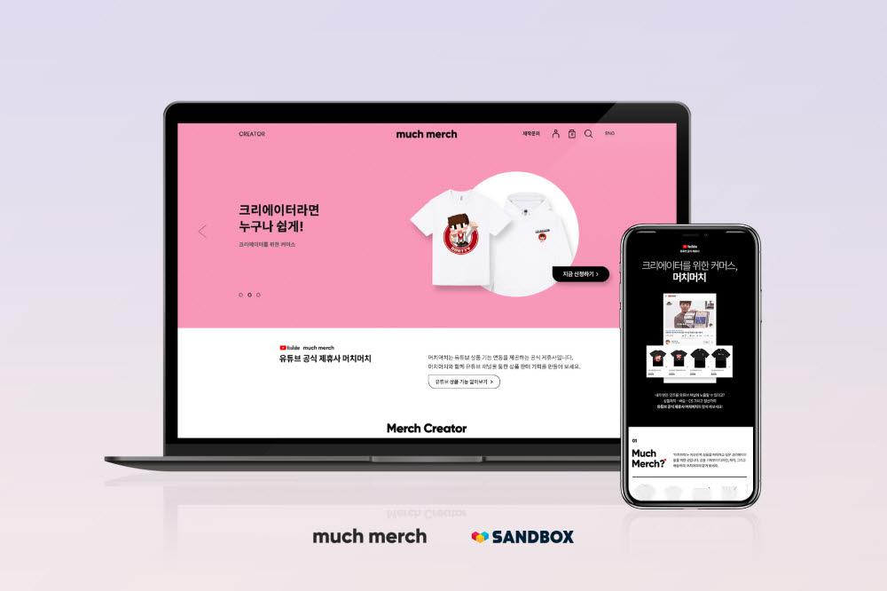 샌드박스, 유튜브 크리에이터 위한 커머스 플랫폼 '머치머치' 론칭