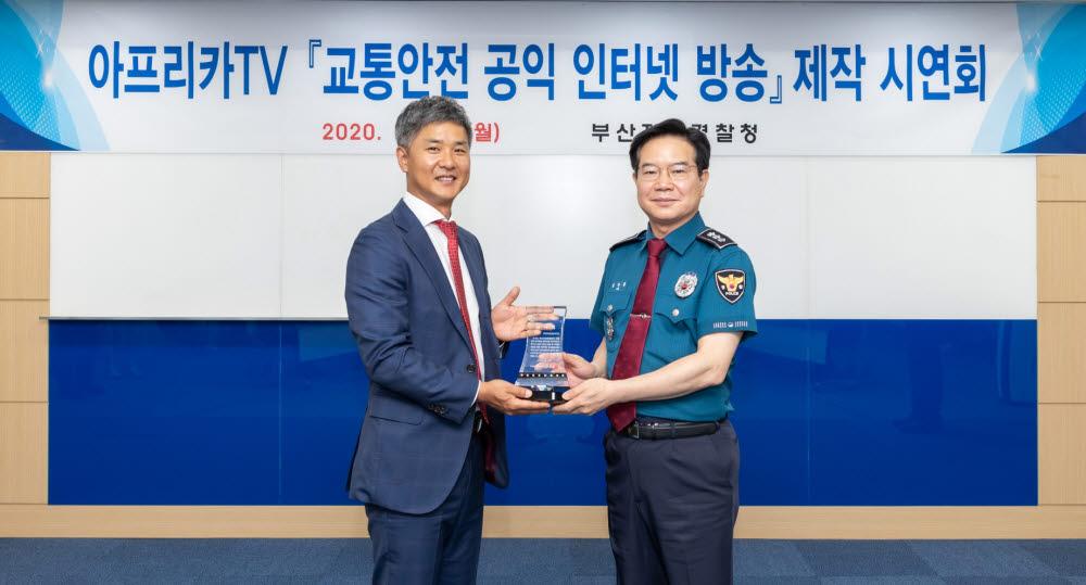 아프리카TV 정찬용 각자 대표이사(왼쪽)가 지난 29일 김창룡 부산지방경찰청장(오른쪽)에게 감사패를 받고 있다. 사진=아프리카TV