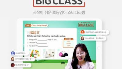 웅진컴퍼스, 구독형 영어교육플랫폼 '웅진빅클래스' 출시