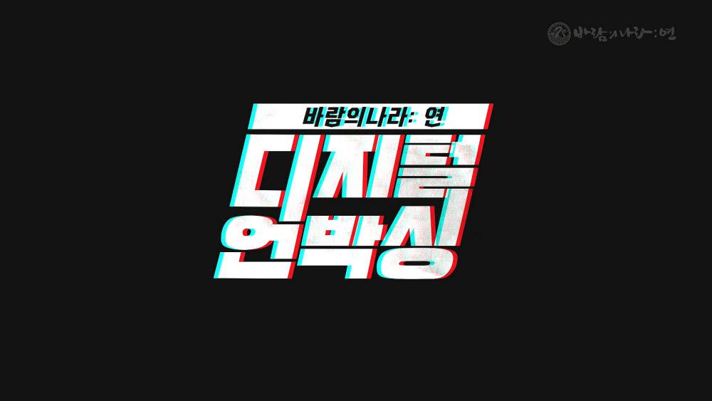 넥슨, '바람의나라: 연' 온라인 쇼케이스 '디지털 언박싱' 개최