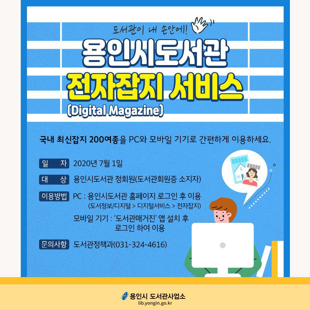 용인시도서관 전자잡지 이용안내