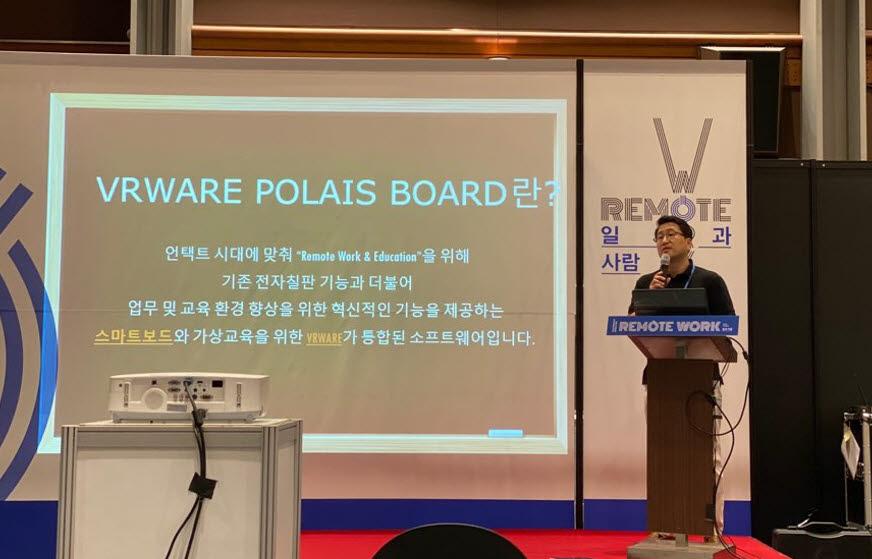 조상용 글로브포인트 대표가 세미나에서 VR웨어 폴라리스보드 사용법을 소개하고 있다.