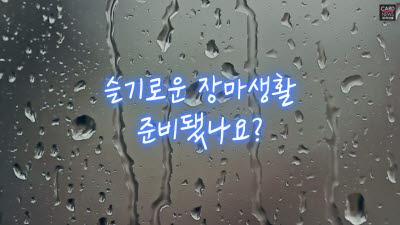 {htmlspecialchars([카드뉴스]슬기로운 장마생활 준비됐나요?)}