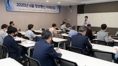 2020년 6월 정보통신미래모임