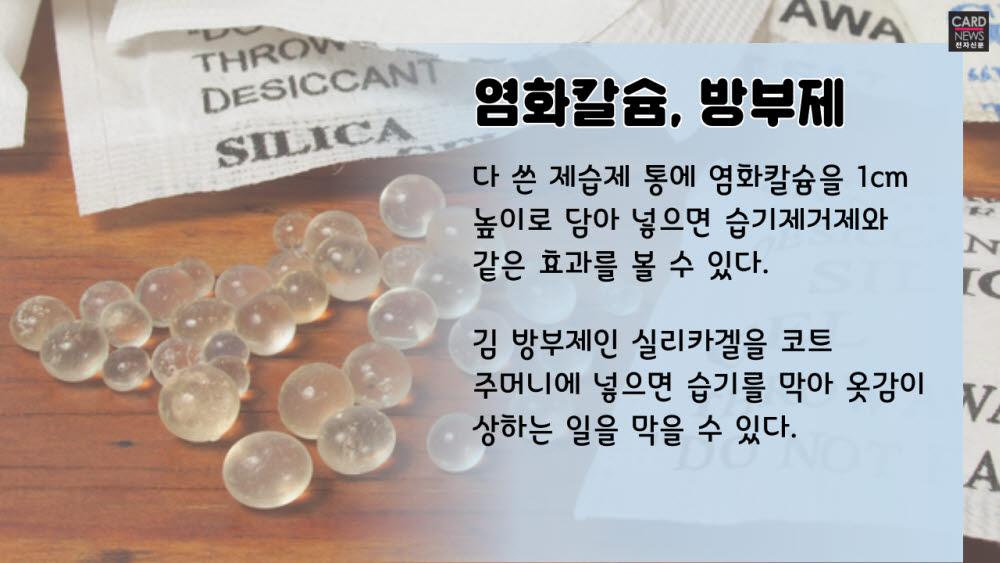 [카드뉴스]장마철 습기 제거 꿀팁