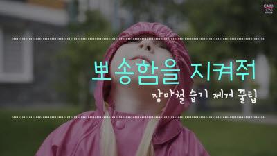 {htmlspecialchars([카드뉴스]장마철 습기 제거 꿀팁)}
