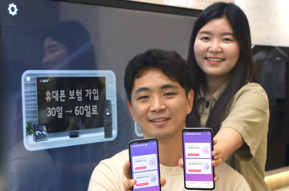 "LG유플러스 ""휴대폰보험 가입기한 개통 이후 30일에서 60일로"""