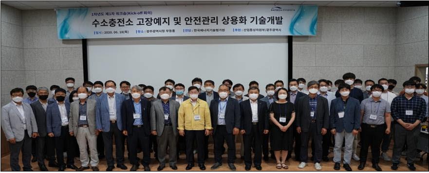 광주시가 개최한 수소충전소 고장예지 및 안전관리 상용화 기술개발 워크숍.