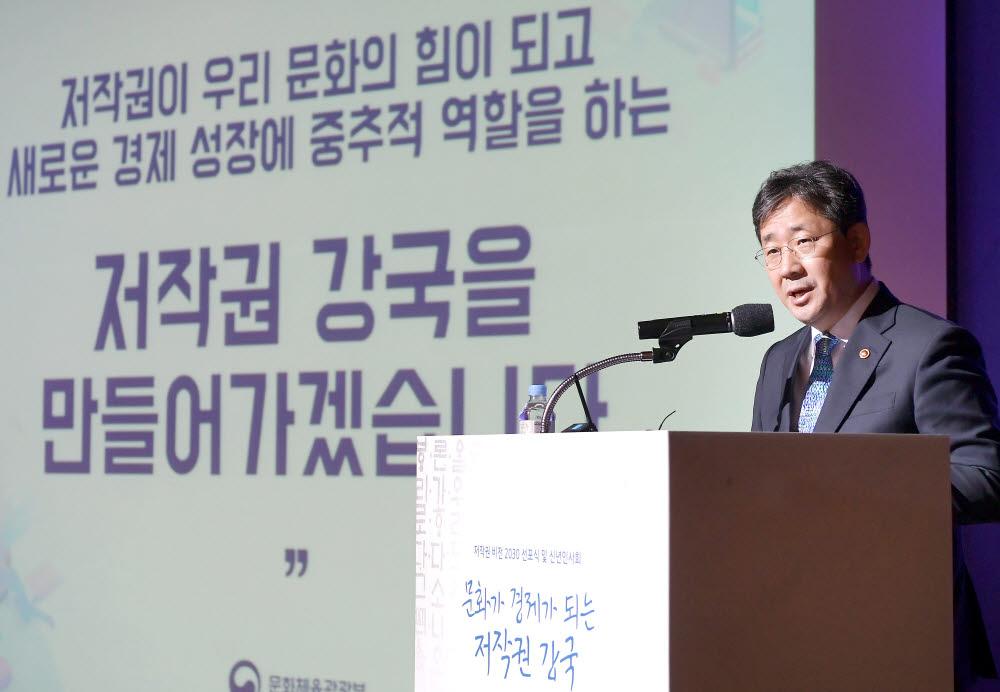 문체부는 지난 2월 4일 저작권 비전 2030을 발표할 때 저작권법 전부개정을 추진하겠다고 밝혔다. 저작권 비전선포식에서 박양우 문체부 장관이 발표하고 있다.