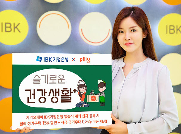 IBK기업은행, 필리와 제휴해 '슬기로운 건강생활' 이벤트