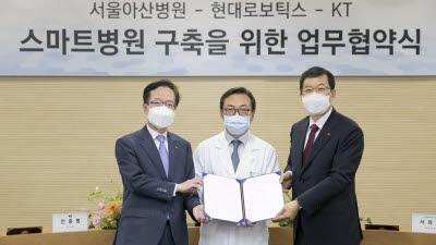 서울아산병원, 현대로보틱스·KT와 '스마트 감염관리' 체계 구축