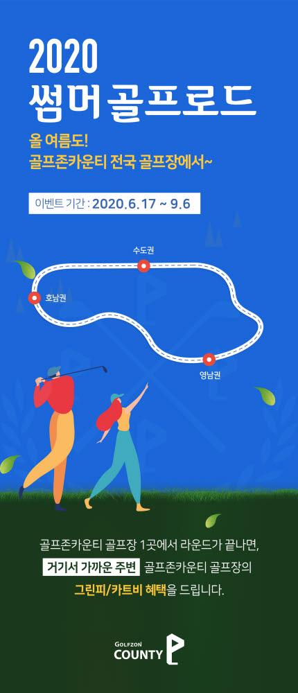 '골프장 이용시 인접 골프장 할인'..골프존카운티, '2020 썸머 골프로드' 이벤트 진행