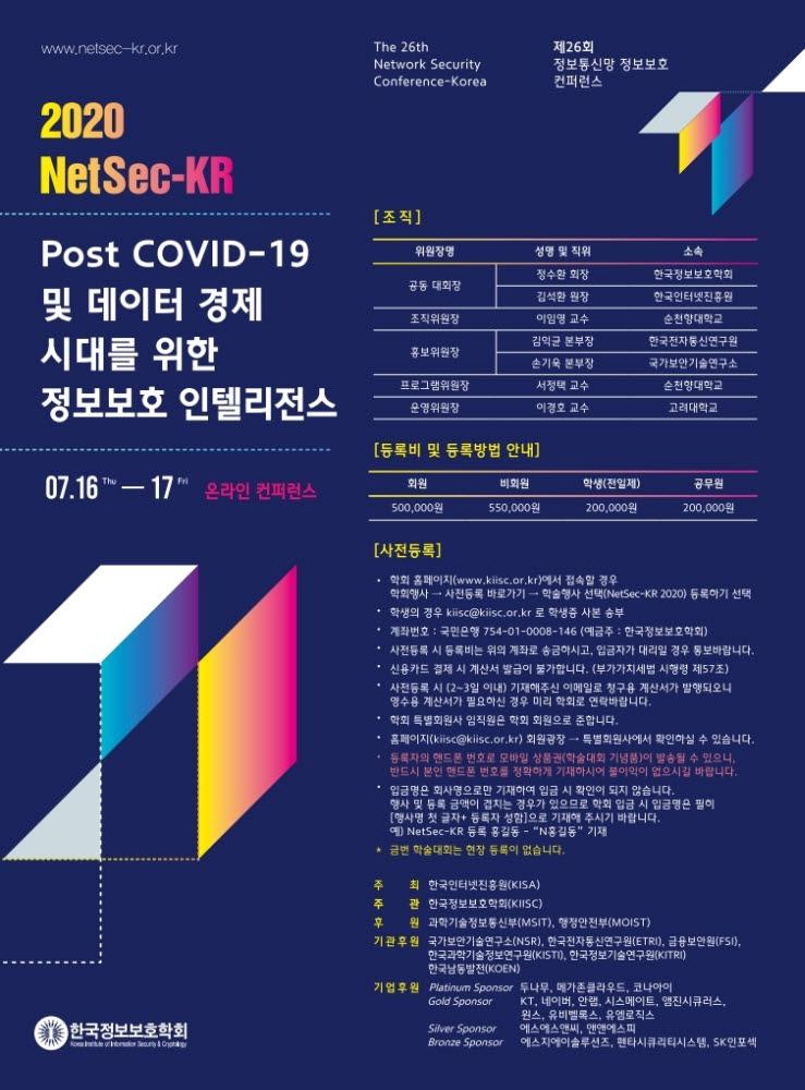 제26회 정보통신망 정보보호 콘퍼런스 포스터. 한국정보보호학회 제공