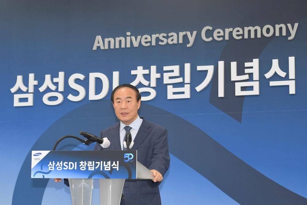 삼성SDI 전영현 사장이 창립 50주년 기념사를 발표하고 있다.