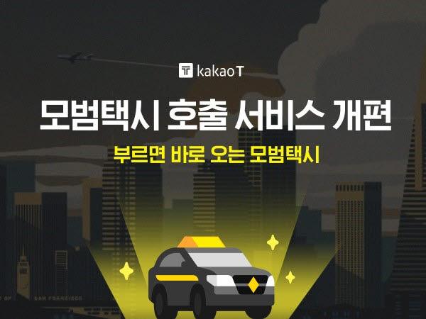 카카오택시, '목적지 미표시' 자동배차 기능 모범택시에 도입