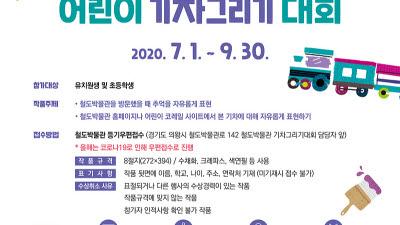 한국철도, 어린이 기차그리기 대회 개최..비대면 방식 진행