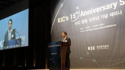 창립 15주년 맞은 투자공사 'SGV 2035' 비전 제시