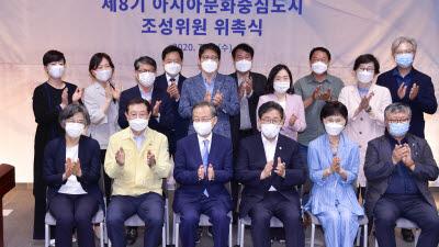 8기 亞문화중심도시 조성위원회 활동 시작…위원장 정동채