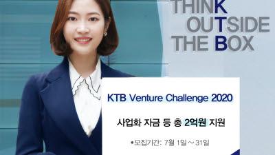 KTB 벤처 챌린지 2020, 31일까지 참가자 접수