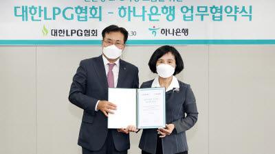 하나은행, 대한LPG협회와 친환경 LPG 차량 보급 업무협약