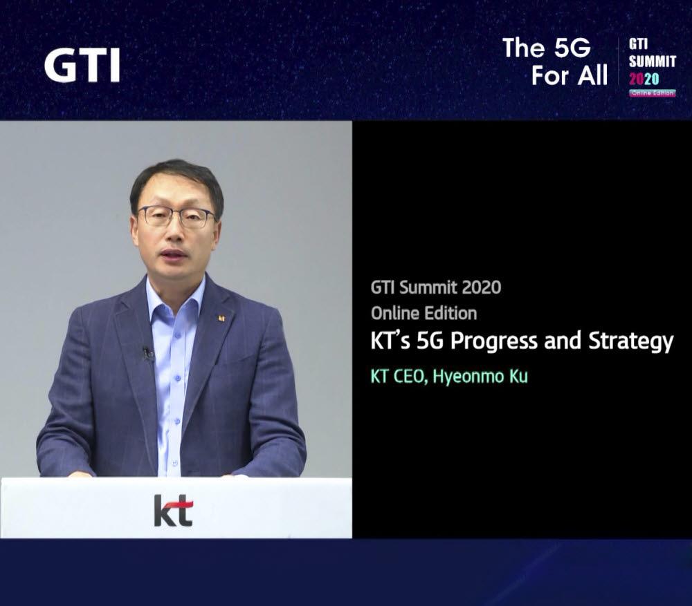 """구현모 KT 대표 """"5G 기회의 땅은 B2B...KT가 가능성 실현"""""""