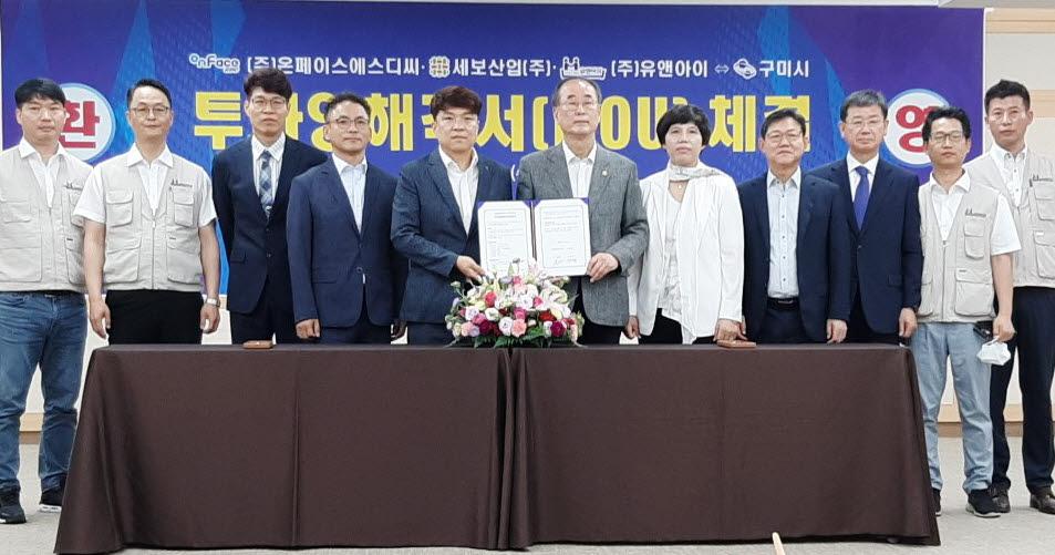 이상열 유앤아이 대표(왼쪽)와 장세용 구미시장이 MOU를 교환한뒤 기념촬영하고 있다.