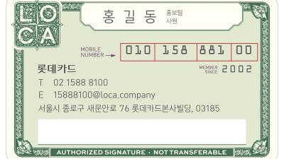 롯데카드, 초기 신용카드 모티브 새 명함 도입