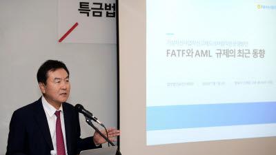 농협은행-태평양-헥슬란트, '개정 특금법 대응 컨퍼런스' 개최