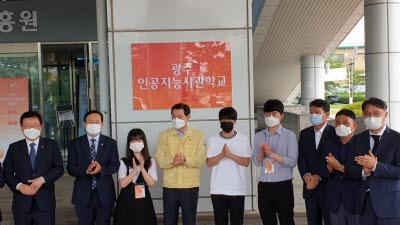 광주인공지능사관학교 개교...실무인재 양성 본격화