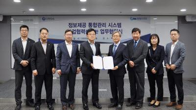 신한DS, 천명소프트와 위수탁관리 솔루션 사업협력 MOU
