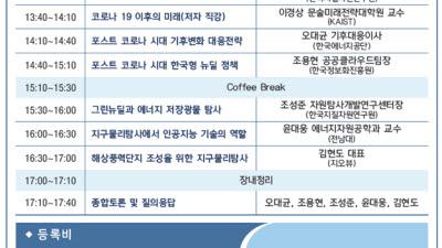 한국형 뉴딜 지구물리탐사 역할·방향 제시한다...지질연, 공동 심포지엄 개최