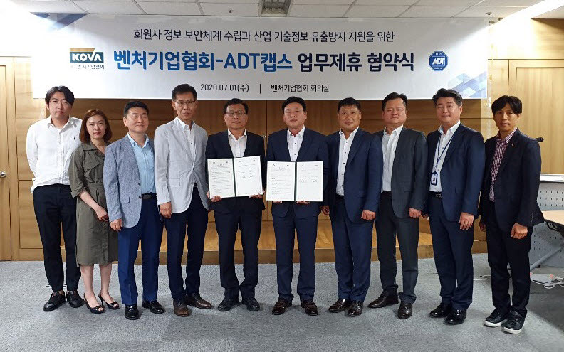 이원민(가운데 오른쪽) ADT캡스 영업본부장과 김진형(가운데 왼쪽) 벤처기업협회 부회장이 양해각서(MOU)를 교환한 뒤 기념촬영했다. ADT캡스 제공
