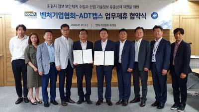 ADT캡스, 벤처기업협회와 회원사 정보보안 지원 협력