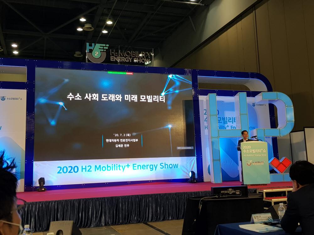 김세훈 현대자동차 연료전지사업부 전무는 2일 수소모빌리티+쇼 국제수소포럼에서 수소 사회와 미래 모빌리티를 주제로 발표했다.