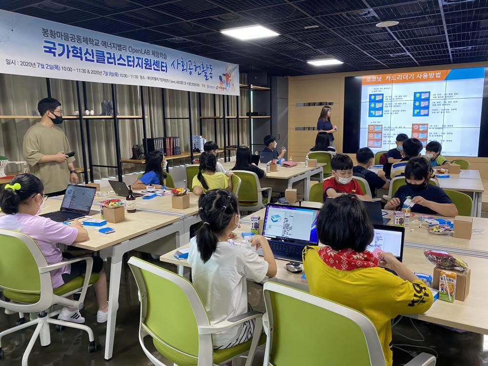 전남테크노파크 국가혁신클러스터지원센터는 2일 봉황마을공동체학교 학생 20명을 대상으로 창의적 사고를 넓힐 수 있는 코딩 교육과 3D프린터 교육 등 오픈랩 견학활동을 실시했다.