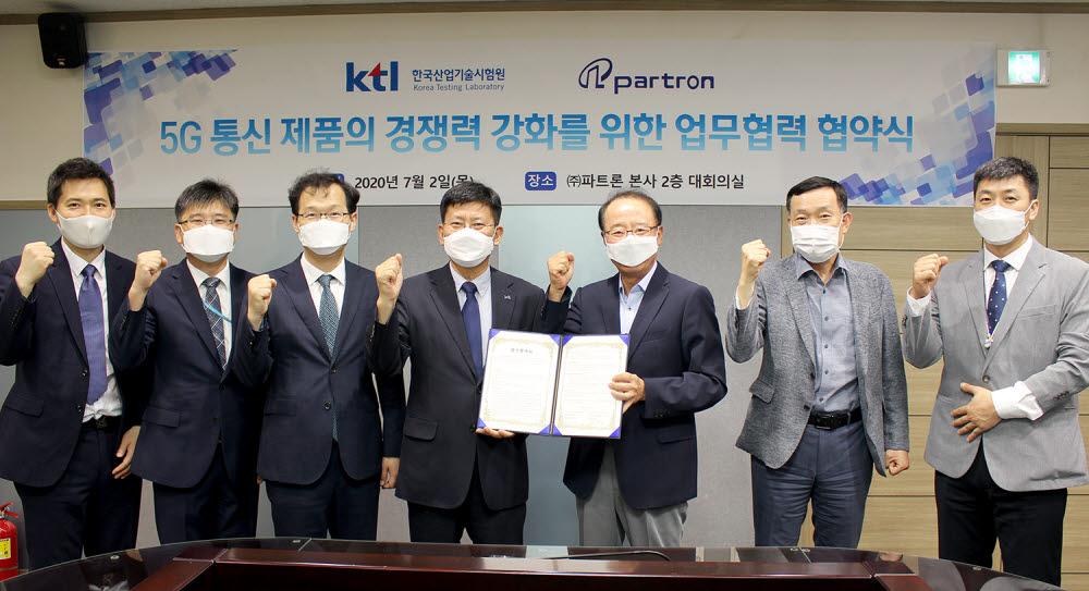 정동희 KTL 원장(왼쪽 네 번째)와 김종구 파트론 대표(오른쪽 세번째), 양측 관계자들