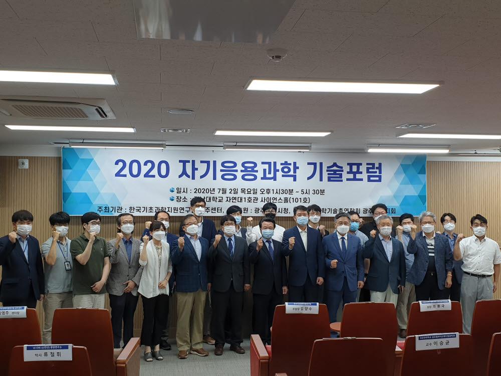과총 광주전남지역연합회와 한국기초과학지원연구원이 2일 전남대에서 개최한 2020 자기응용과학 기술포럼 참석자들이 기념촬영하고 있다.