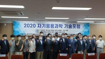 과총 광주전남연합회-KBSI, '자기응용과학 기술포럼' 공동 개최