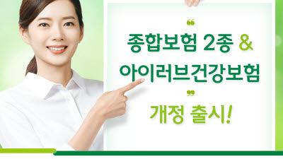 DB손보, '종합보험 2종·아이러브건강보험' 개정 출시