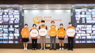한화생명, '15기 한화생명 해피프렌즈 청소년봉사단' 랜선 발대식 개최