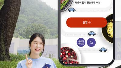 SK텔레콤 'T맵 미식로드' 출시...빅데이터 기반 맛집 추천 서비스