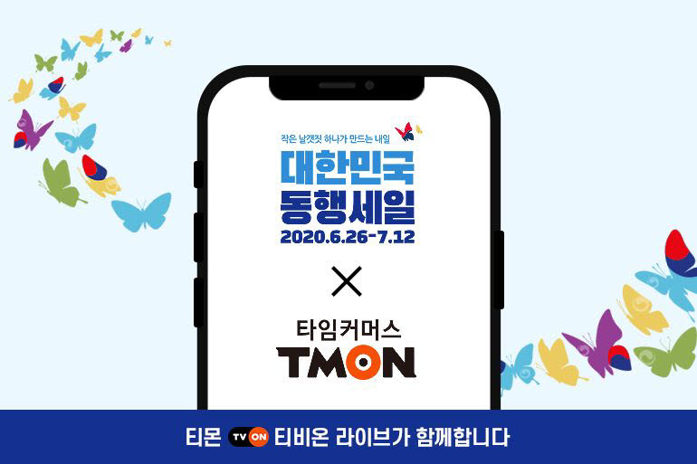 티몬 티비온 라이브x대한민국 동행세일