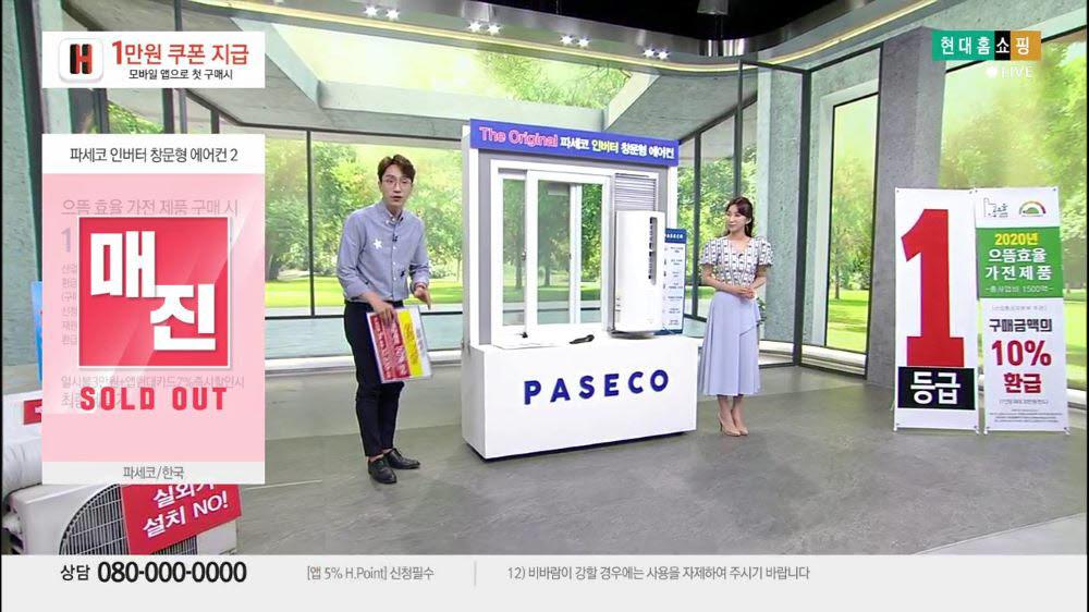 지난달 16일 진행한 파세코 창문형 에어컨 방송 화면.